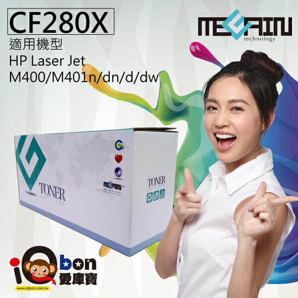 【iQBon愛庫寶網路商城】台灣美佳音MEGAIN TONER‧HP環保黑色碳粉匣 適用M400/M401n/dn/d/dw副廠碳粉匣(CF280X)