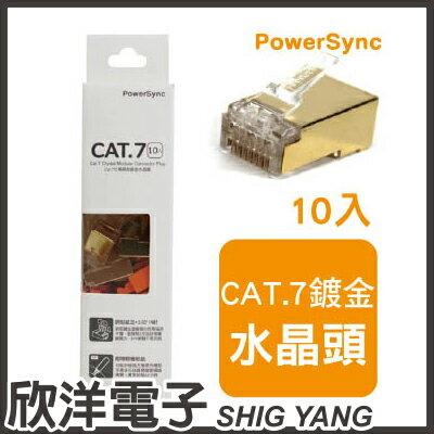 ※ 欣洋電子 ※ 群加科技 Cat.7七類銅殼鍍金水晶頭 / 10入 (CAT7-G8P8C3MG10)