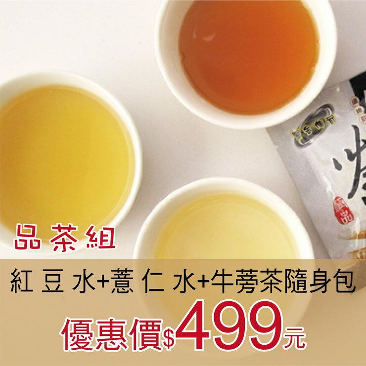 【黑金傳奇】茶品組(紅豆水 + 薏仁水 +  牛蒡茶隨身包)➨限時下殺$499➨任選三件,可重複或皆相同品項 4