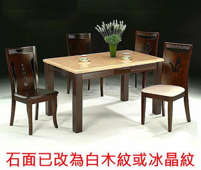 ~尚品傢俱~681~42 阿里巴巴 胡桃大理石面餐桌~石面已改為白木紋或冰晶紋^~超 ^~