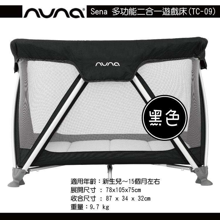 【大成婦嬰】限時超值優惠組 Nuna Sena 多功能二合一遊戲床(TC-09) 3色可選 輕便摺疊攜帶 嬰兒床 3