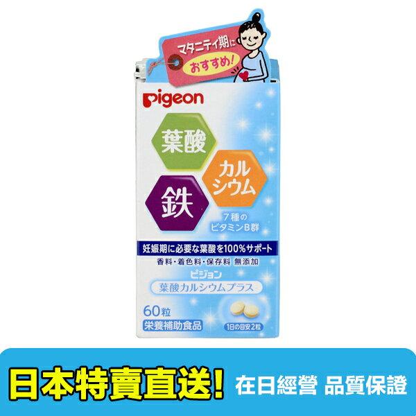 【海洋傳奇】日本pigeon 貝親 葉酸 加鐵加鈣維他命B群 30日份【訂單滿3000元免運】 - 限時優惠好康折扣