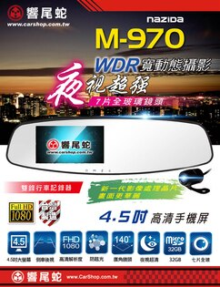 ☆育誠科技☆送32G卡+3孔『響尾蛇 M-970』M970防眩光後視鏡+後照鏡行車記錄器/前後雙鏡頭/倒車顯影/7玻鏡頭/WDR/另售M870