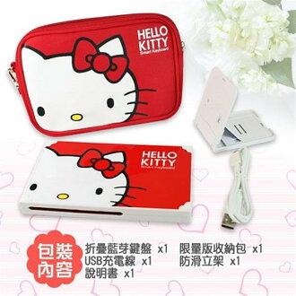 Hello Kitty 折疊式藍芽鍵盤含收納包 藍牙3.0 接收範圍10公尺 支援大部分內建藍芽的平板及智慧型手機