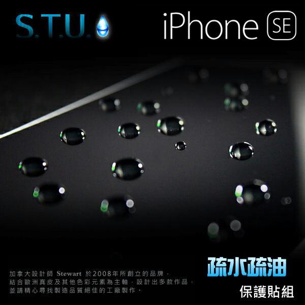 【愛瘋潮】加拿大品牌 STU iPhone SE / 5 / 5S  超疏水疏油螢幕保護貼組