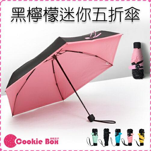 *餅乾盒子* 黑檸檬 迷你 五折傘 雨傘 洋傘 折傘 折疊 兩用 小傘 輕巧 不透光 抗UV 防曬 防風 方便 隨身攜帶