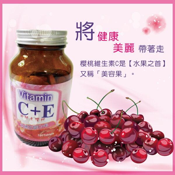 【櫻桃 又稱美容果 養顏美容】薇爾康®C+E口含錠 隨時健康營養補給 100錠