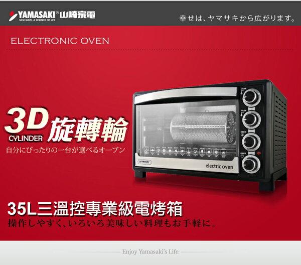 【YAMASAKI 山崎】 35L三溫控3D專業級全能電烤箱 SK-3580RHS《刷卡分期+免運》