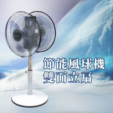 (限量5組優惠 )雙生節能風球機雙面扇 立扇【二台 超值優惠3600】 0