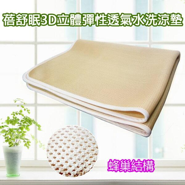 蓓舒眠3D立體彈性透氣水洗涼墊、涼蓆、床墊 - 3尺x6.2尺
