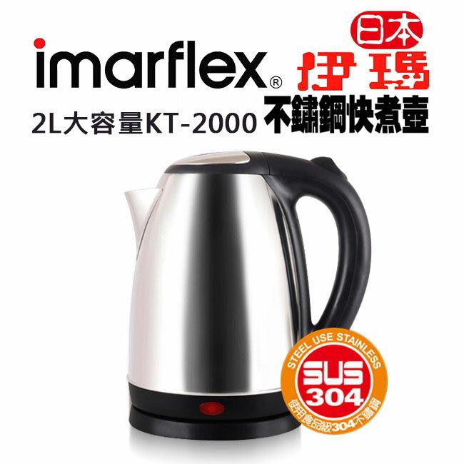 日本伊瑪 imarflex 2L大容量 304不鏽鋼快煮壺 kt-2000 0