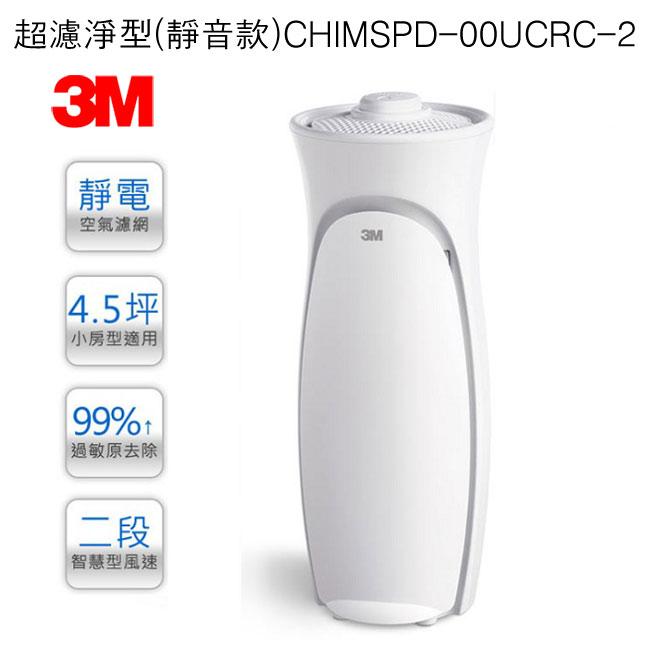 CHIMSPD-00UCRC-2  3M淨呼吸超濾淨型靜音款空氣清淨機 - 限時優惠好康折扣
