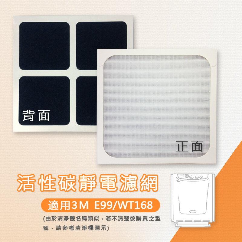 【活性炭靜電濾網】 適用於3M E99/WT168等空氣清靜機【3入1200元】 - 限時優惠好康折扣