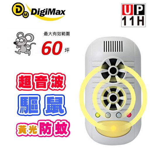Digimax UP-11H 四合一強效型超音波驅鼠器 磁震波防蟲器 - 限時優惠好康折扣