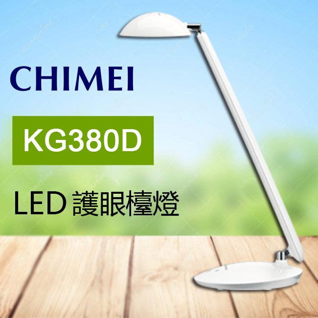 KG380D  CHIMEI奇美 時尚LED護眼檯燈 0