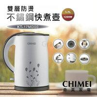 CHIMEI奇美到奇美 CHIMEI 1.7L雙層防燙不鏽鋼快煮壺 KT-17MD00