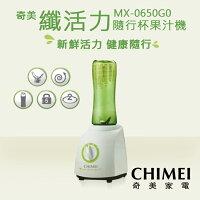 CHIMEI奇美到CHIMEI 奇美 650ml 纖活力隨行杯果汁機 MX-0650G0