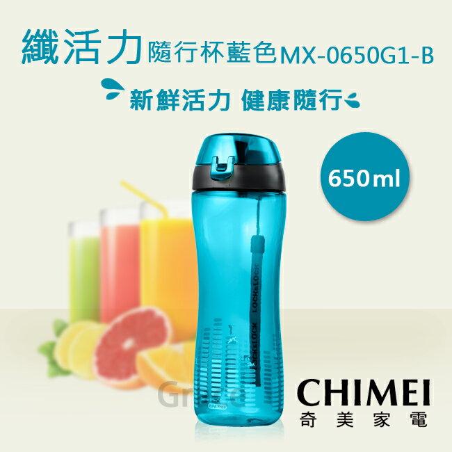 奇美 CHIMEI 650ml纖活力隨行杯 藍色 MX-0650G1-B 0