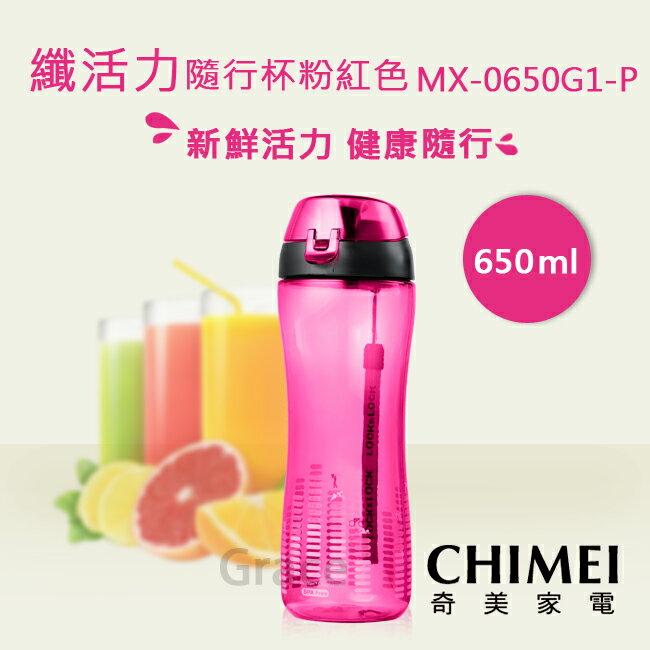 奇美 CHIMEI 650ml纖活力隨行杯 粉紅 MX~0650G1~P ~  好康折扣