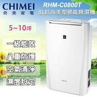 CHIMEI奇美到【預購】【CHIMEI奇美】8L時尚美型節能除濕機(RHM-C0800T)