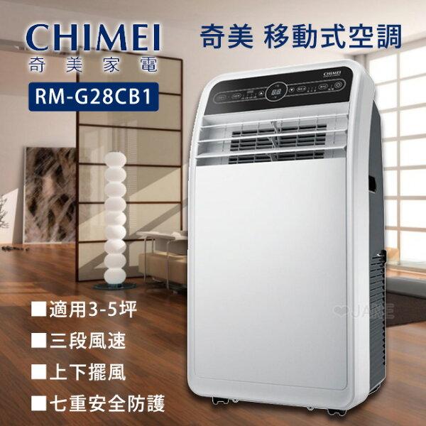CHIMEI 奇美 3~5坪移動式空調 RM-G28CB1