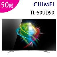 CHIMEI奇美到TL-50UD90 CHIMEI奇美 50吋4K UHD LED液晶+視訊盒