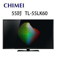 CHIMEI奇美到TL-55LK60 奇美 CHIMEI 55吋LED液晶顯示器