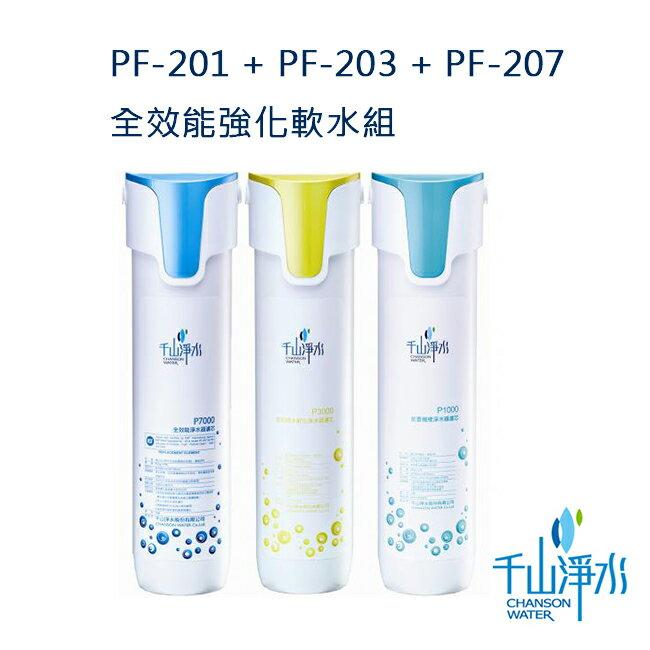 千山淨水全效能強化軟水組PF-201+PF-203+PF-207 - 限時優惠好康折扣