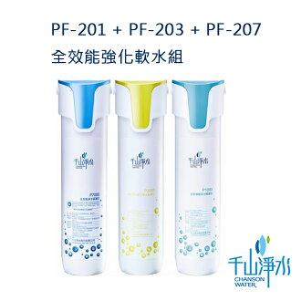 千山淨水全效能強化軟水組PF-201+PF-203+PF-207