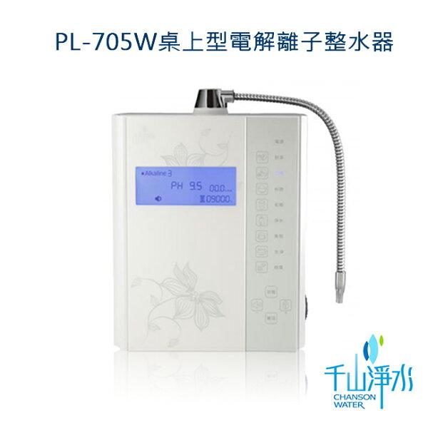 千山淨水PL-705W 桌上型-電解離子活水機(七枚十二槽)