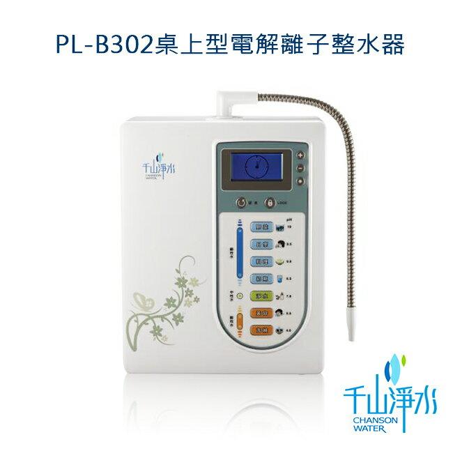 千山淨水PL-B302桌上型-電解離子活水機(三枚四槽) - 限時優惠好康折扣