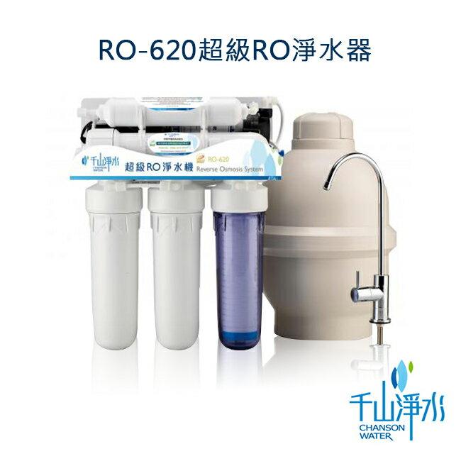 千山淨水RO-620 超級逆滲透淨水機(五道濾芯) 0