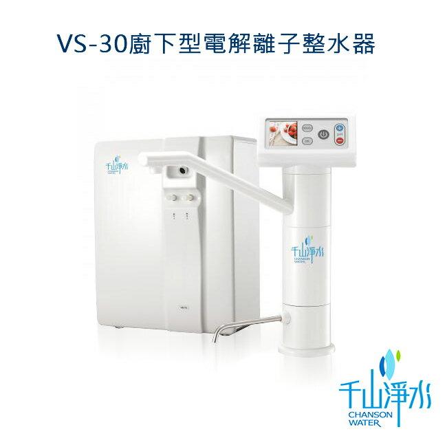 千山淨水VS-30廚下型離子活水機(三枚四槽) 0