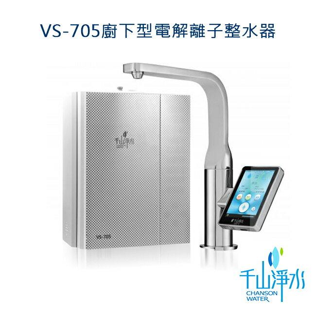 千山淨水VS-705廚下型離子活水機(七枚十二槽) 0