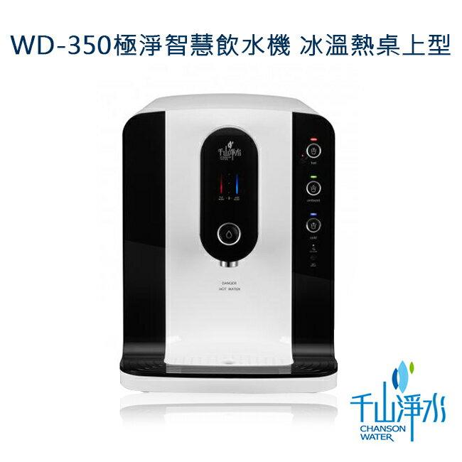 千山淨水WD-350桌上智慧型冰溫熱飲水機 - 限時優惠好康折扣