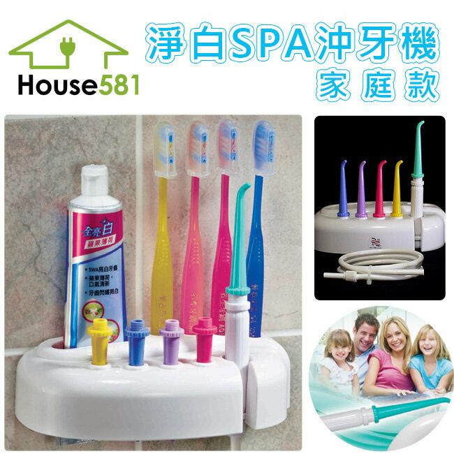 淨白spa沖牙機-家庭款 可收納牙膏牙刷