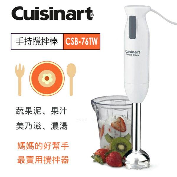美膳雅Cuisinart專業智慧型手持式攪拌器 攪拌棒 CSB76/ CSB-76TW 白色(送刮刀)