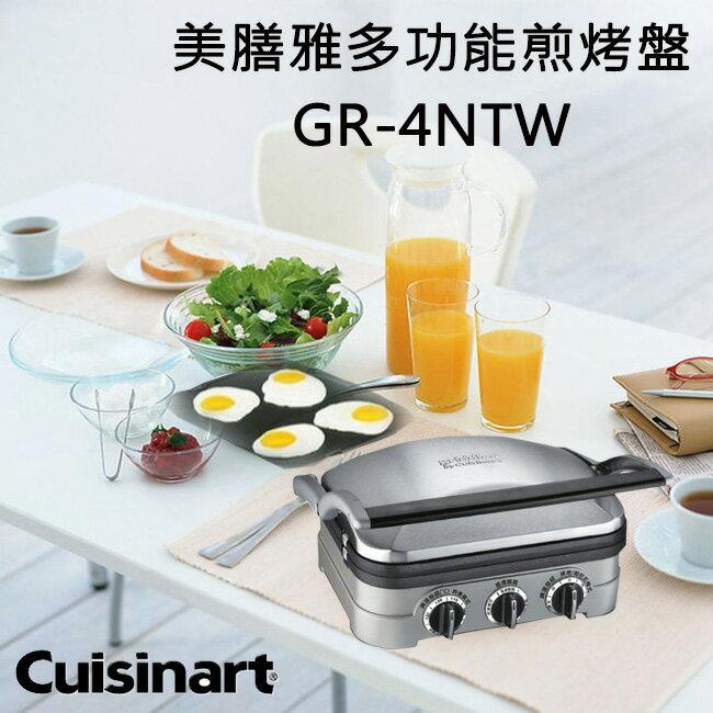 Cuisinart 美膳雅 多功能燒烤 煎烤盤 GR-4NTW - 限時優惠好康折扣