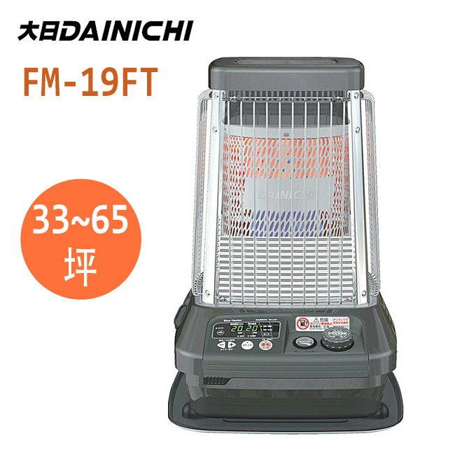 FM-19FT 大日DAINICHI 日本原裝煤油暖氣機 0