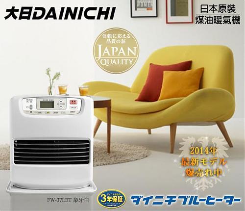 日本原裝大日DAINICHI 煤油暖氣機FW-37LET【送自動加油槍】 - 限時優惠好康折扣
