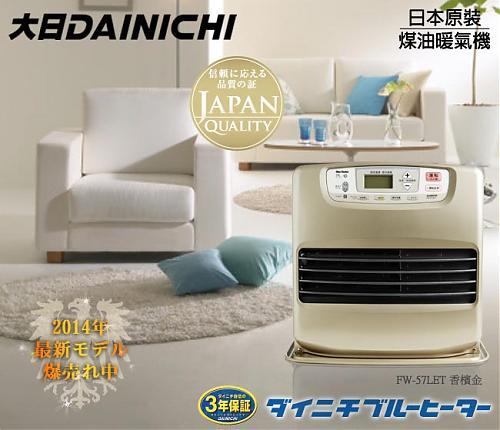 FW-57LET 日本原裝大日DAINICHI 煤油暖氣機【送加油槍+滑輪+防塵套】