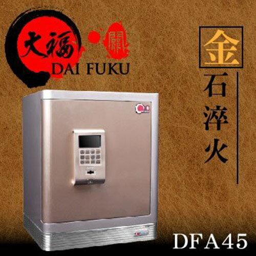 TRENY 大福關 DFA45 大型保險箱 42.5公斤重量級金庫 現金箱 保管箱