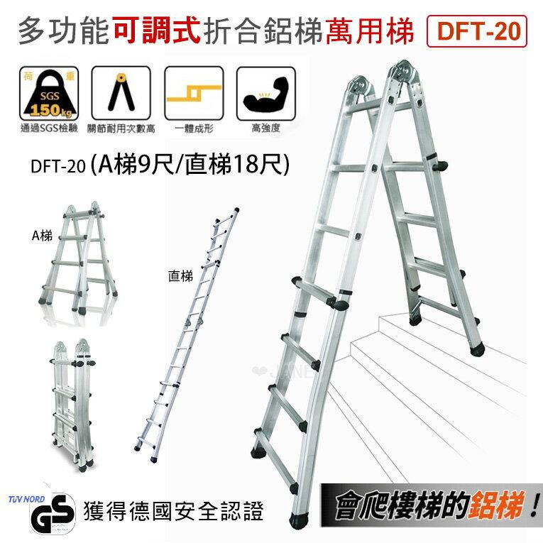 超耐重多功能可調式折合鋁梯 萬用梯 DFT-20 (A梯9尺/直梯18尺) 0