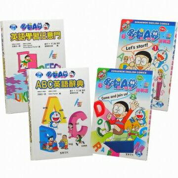 哆啦A夢英語學習系列 - 「哆啦A夢說英語」1、2冊及「ABC英語辭典」、「英語學習任意門」 - 限時優惠好康折扣