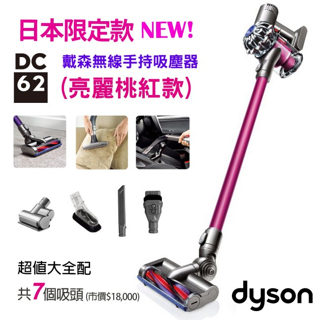 Dyson DC62 complete 手持無線吸塵器Fuchsia (桃紅款) - 限時優惠好康折扣
