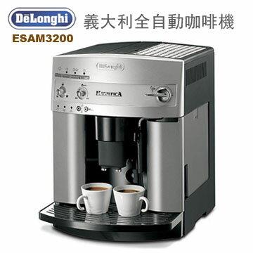 義大利迪朗奇DeLonghi時尚型全自動咖啡機ESAM3200/ESAM-3200 - 限時優惠好康折扣