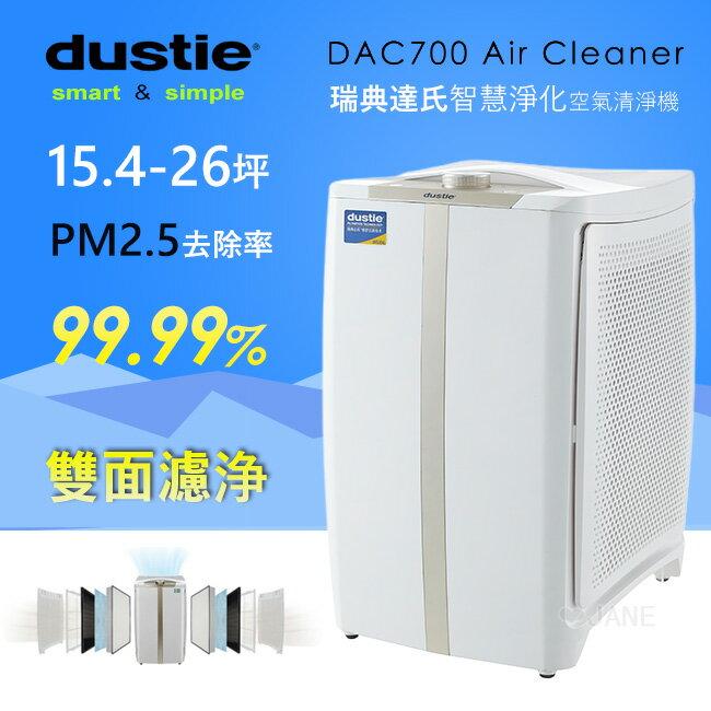 瑞典Dustie達氏智慧淨化空氣清淨機DAC700 0