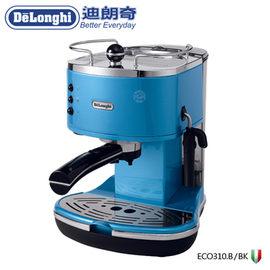 DeLonghi 迪朗奇 Icona系列義式濃縮咖啡機 (ECO310/B藍)