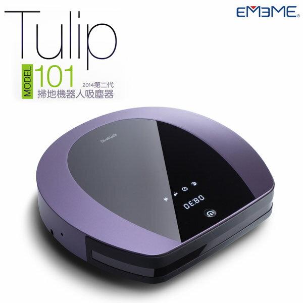 【送Electrolux ZB3004直立式吸塵器(價值8990元)】EMEME Tulip101 鬱金香機器人掃地機