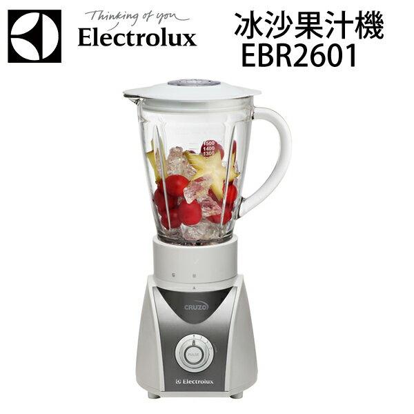 Electrolux伊萊克斯 Cruzo冰沙果汁機 EBR2601 - 限時優惠好康折扣
